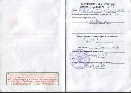 ветеринарное-санитарный паспорт пасеки, лист 2
