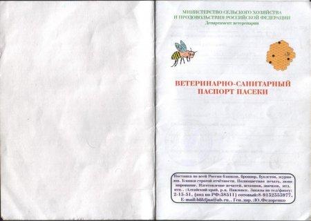 ветеринарное-санитарный паспорт пасеки, лист 1