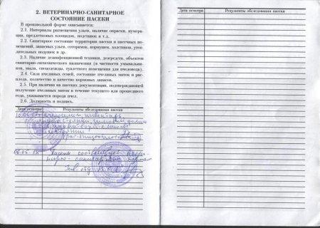ветеринарное-санитарный паспорт пасеки, лист 3